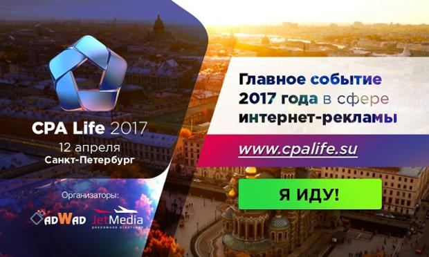 cpalife 2017